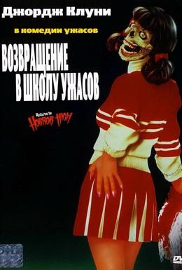 Постер фильма Возвращение в школу ужасов (1987)