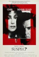 Подозреваемый (1987)