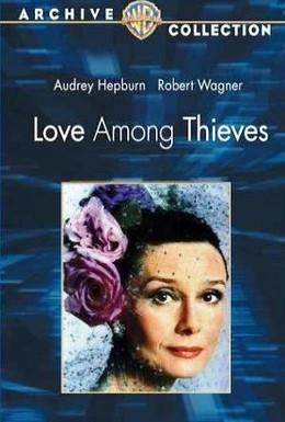 Постер фильма Любовь среди воров (1987)