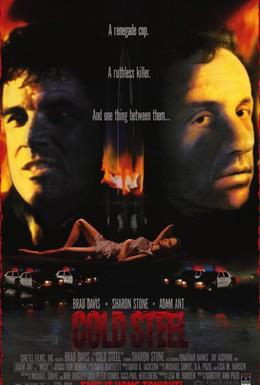 Постер фильма Холодная сталь (1987)