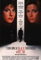 Черная вдова (1987)