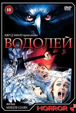 Постер фильма Водолей (1987)