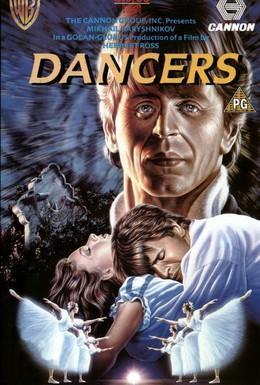 Постер фильма Танцоры (1987)