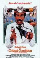 Критическое состояние (1987)