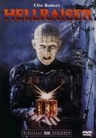 Восставший из ада (1987)