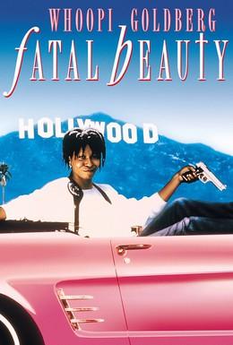 Постер фильма Смертельная красотка (1987)