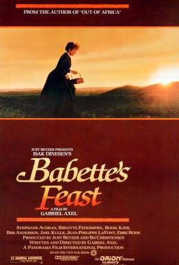 Постер фильма Пир Бабетты (1987)