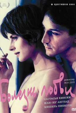 Постер фильма Болезнь любви (1987)