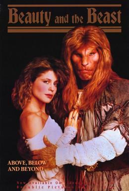 Постер фильма Красавица и чудовище (1987)