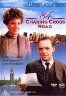 Чаринг Кросс Роуд, 84 (1987)