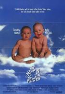 Сделано в Раю (1987)