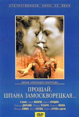 Постер фильма Прощай, шпана замоскворецкая (1987)