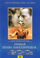 Прощай, шпана замоскворецкая (1987)