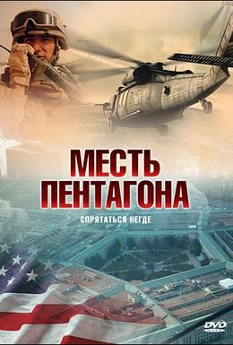Постер фильма Месть Пентагона (1987)