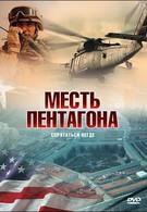 Месть Пентагона (1987)