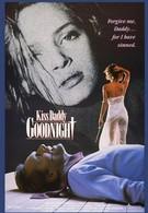 Поцелуй папочку на ночь (1987)