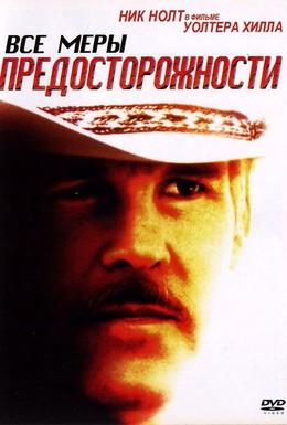 Постер фильма Все меры предосторожности (1987)