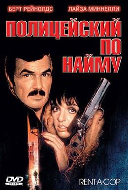Постер фильма Полицейский по найму (1987)