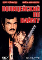 Полицейский по найму (1987)