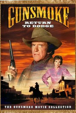 Постер фильма Дымок из ствола: Возвращение в Додж (1987)