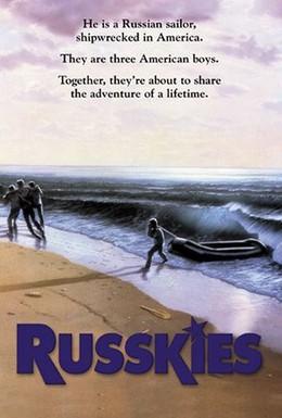Постер фильма Русские (1987)