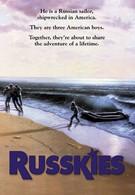 Русские (1987)