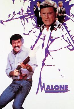 Постер фильма Мэлоун (1987)