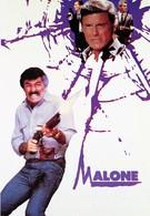 Мэлоун (1987)