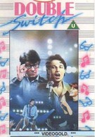 Двойной обмен (1987)