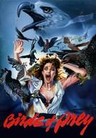 Нападение птиц (1986)