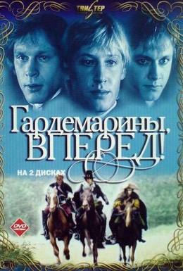 Постер фильма Гардемарины, вперед! (1988)