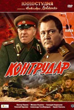 Постер фильма Контрудар (1985)