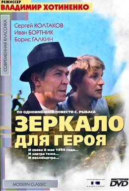 Постер фильма Зеркало для героя (1987)