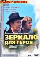 Зеркало для героя (1987)