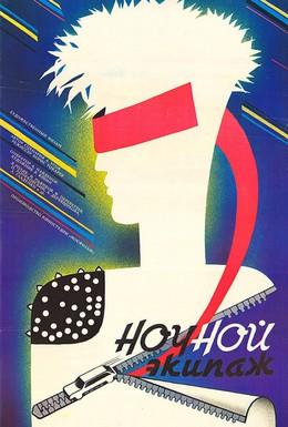 Постер фильма Ночной экипаж (1987)