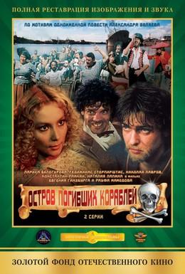 Постер фильма Остров погибших кораблей (1987)