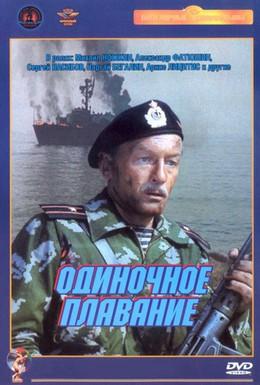Постер фильма Одиночное плавание (1985)
