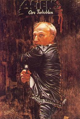 Постер фильма Чужие здесь не ходят (1986)