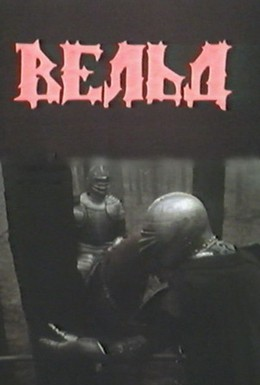 Постер фильма Вельд (1987)