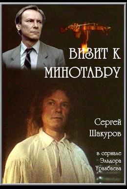 Постер фильма Визит к Минотавру (1987)