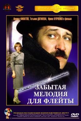 Постер фильма Забытая мелодия для флейты (1987)