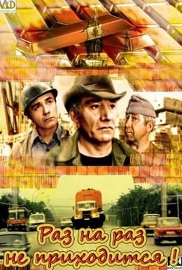 Постер фильма Раз на раз не приходится (1987)