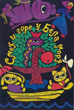 Постер фильма Смех и горе у Бела моря (1988)
