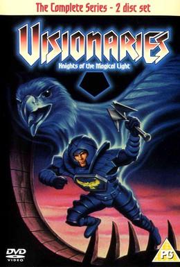 Постер фильма Визионеры, рыцари магического света (1987)