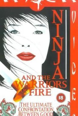 Постер фильма Ниндзя 8: Огненное воинство (1987)
