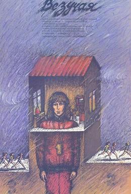 Постер фильма Везучая (1987)