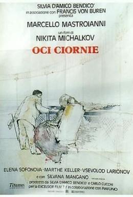 Постер фильма Очи черные (1987)