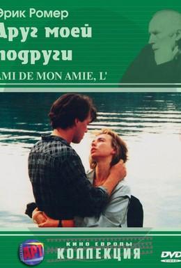 Постер фильма Друг моей подруги (1987)