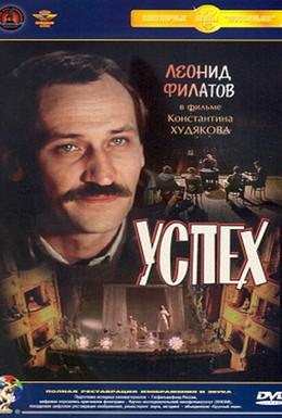 Постер фильма Успех (1984)
