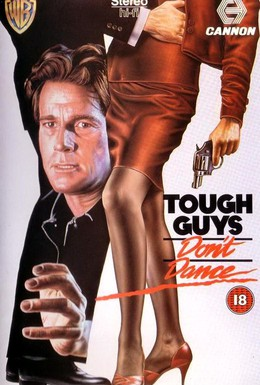 Постер фильма Крутые ребята не танцуют (1987)